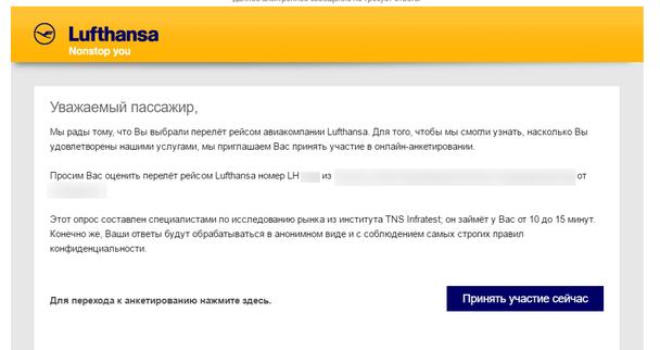 сценарий автоматизации у Lufthansa