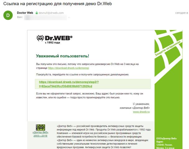 Dr.Web предлагает получателю скачать демоверсию антивирусного ПО
