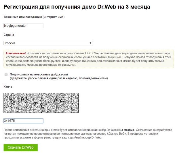 На странице закачки пользователю предлагается подписаться на еженедельный дайджест