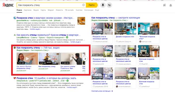 Иллюстрация к статье: 14 способов улучшить поисковое ранжирование с помощью видео