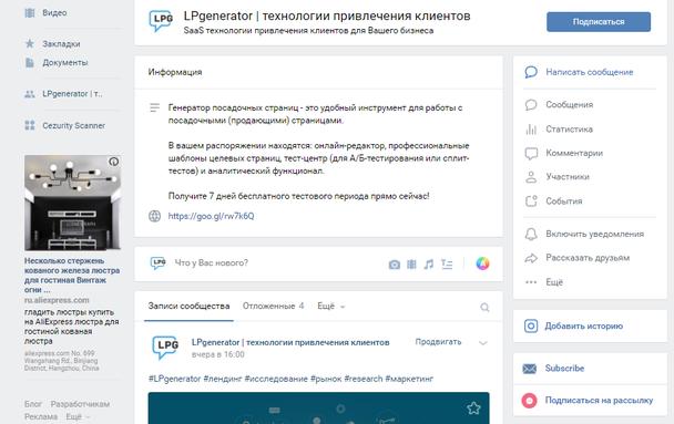 Слева — пример медийного объявления Вконтакте