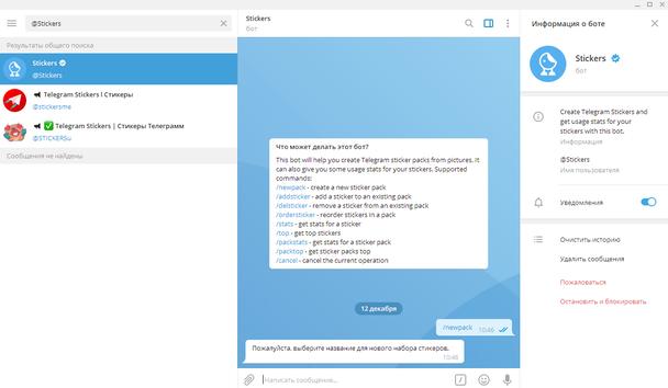 Чтобы создать набор стикеров, добавьте в свой профиль аккаунт @Stickers, и Telegram-бот проведет вас по всем этапам проекта.