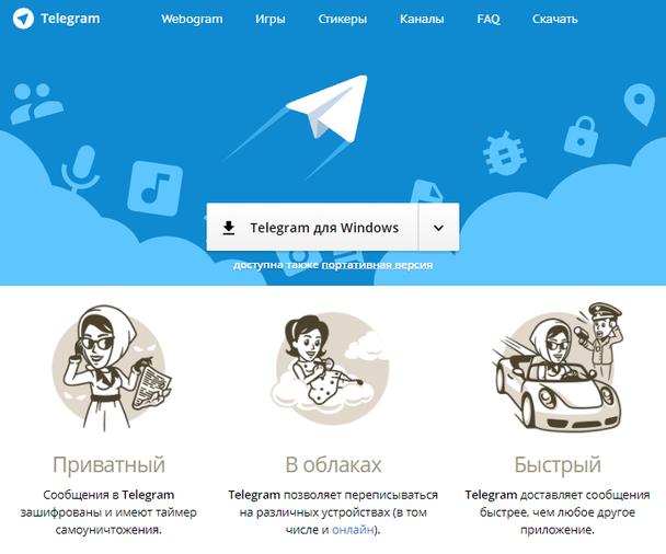 Иллюстрация к статье: Реклама в Telegram: как поднять прибыль с помощью мессенджера