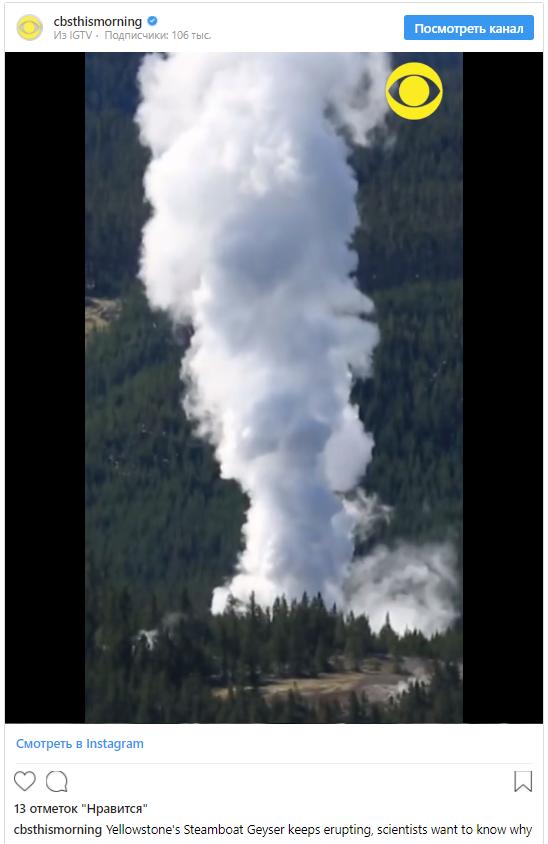 """«Крупнейший в мире гейзер """"Пароход"""", что находится в Йеллоустонском национальном парке, продолжает извергаться. Ученые хотят знать, почему»."""