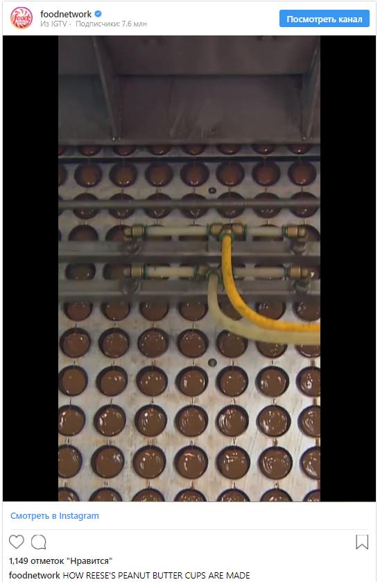 «Первый шаг в изготовлении Reese's Peanut Butter Cups начинается с тысячекилограммового мешка арахиса! Смотрите и удивляйтесь».