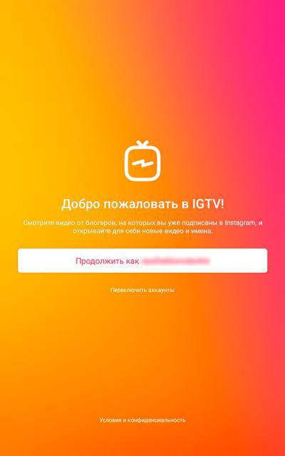 При первом запуске автономного приложения IGTV вы увидите эту заставку.