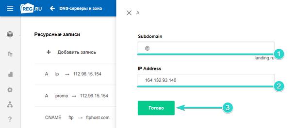 Введите следующие значения в предложенные поля и сохраните DNS-запись