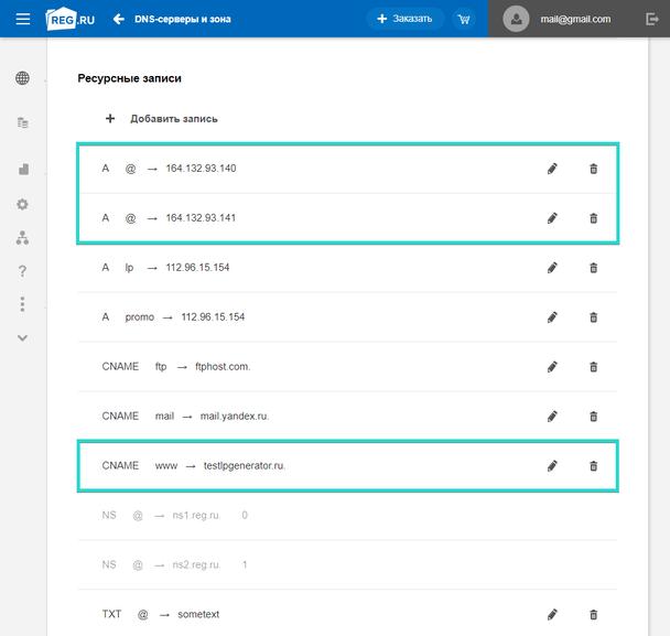 Проверьте список и убедитесь в том, что в нем отображаются все только что добавленные DNS-записи