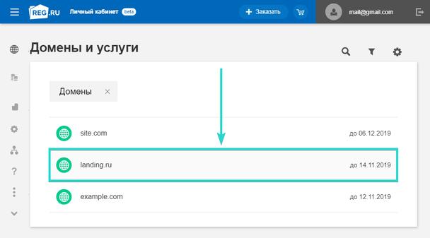 Отыщите в списке домен, который вы желаете привязать к платформе.