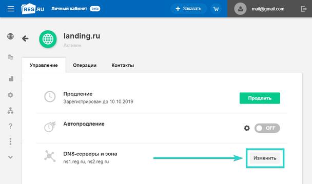 Нажмите на кнопку «Изменить» напротив пункта «DNS-серверы и зона»