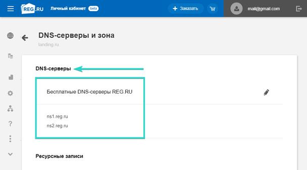 Убедитесь, что в блоке настроек «DNS-серверы» установлены те же параметры, как и на следующем скриншоте