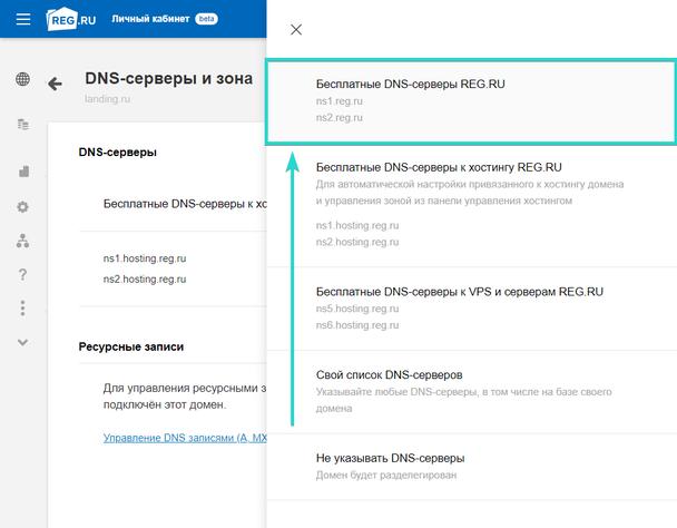В раскрывшемся справа списке выберите пункт «Бесплатные DNS-серверы REG.RU»