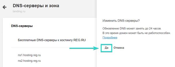 Подтвердите изменение DNS-серверов