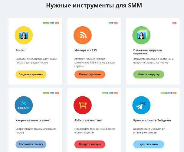 «Инструменты СММ»
