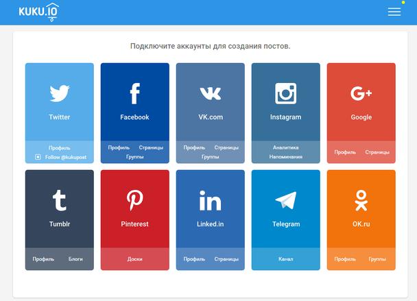 Сразу после регистрации в системе вам будет предложено подключить несколько социальных сетей на выбор