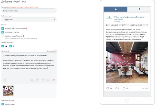 интерфейс создания и редактирования новой публикации