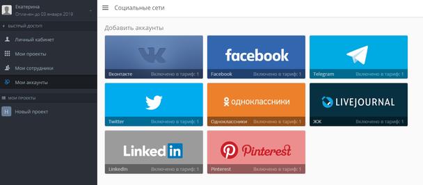 Чтобы начать размещать посты, нужно добавить аккаунты социальных сетей