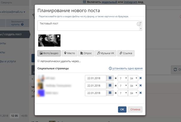 После того, как вы подключите нужные вам аккаунты, можно приступать к созданию постов