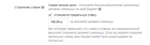 Сумма ставки позволяет вам сообщить Facebook, сколько вы готовы заплатить, чтобы получить желаемые результаты от вашего объявления
