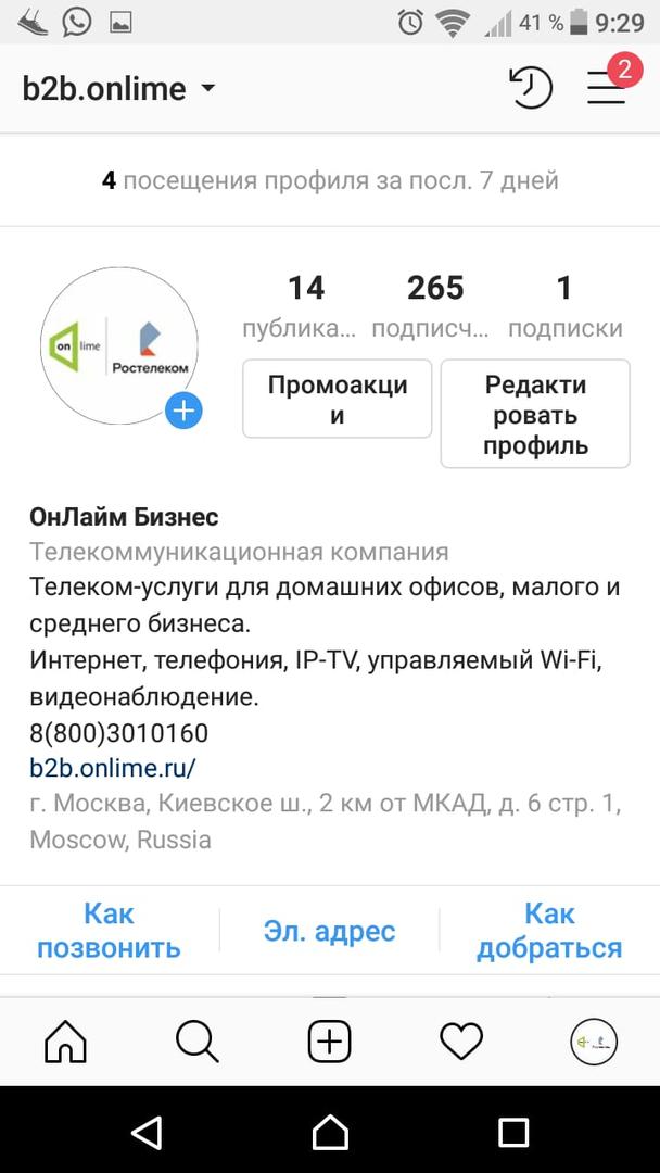 можно зайти на главную страницу профиля и нажать кнопку «Промоакции»