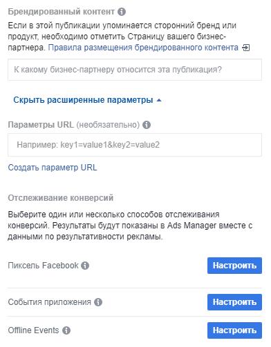 Вы можете также настроить дополнительные параметры для своего объявления: параметры URL, брендированный контент и способы отслеживания конверсий.