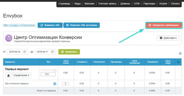 Перейдите в «Центр оптимизации конверсии» страницы, на которую вы хотите добавить виджет