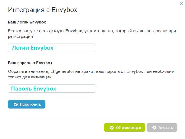 Перед вами появится окно интеграции, в котором следует ввести ваши логин и пароль от учетной записи «Envybox»