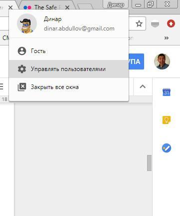 специальный профиль в браузере