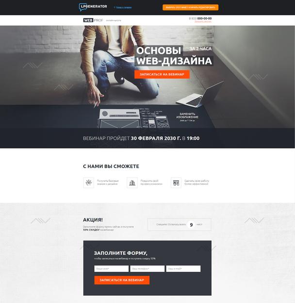Продажа онлайн-курсов/вебинаров