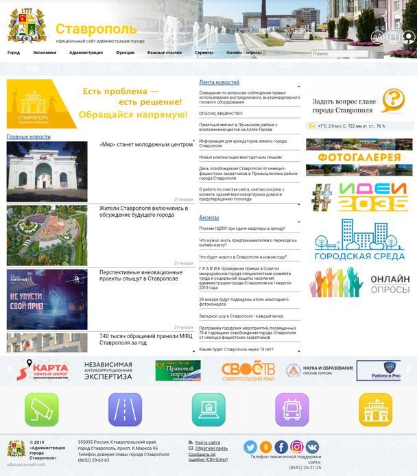 Сайт мэрии города Ставрополя
