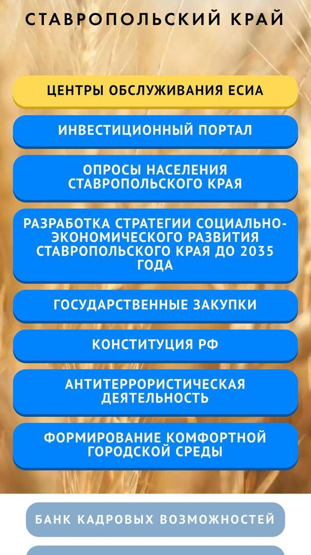 сайт органов власти Ставропольского края