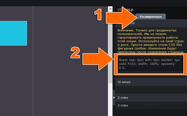 Вы можете зафиксировать меню и другие элементы — например, лид-форму или футер, чтобы они оставалась в нужной вам части браузера, вне зависимости от перемещения пользователя