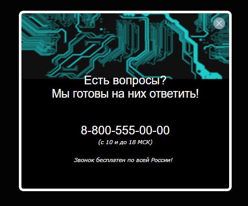 Используйте номер в вашем exit-popup