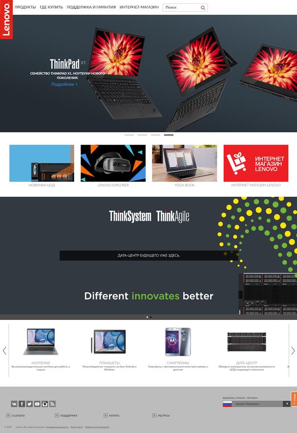 главная страница Lenovo