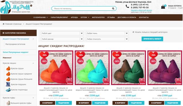 Пример более традиционного сайта по продаже кресел-мешков