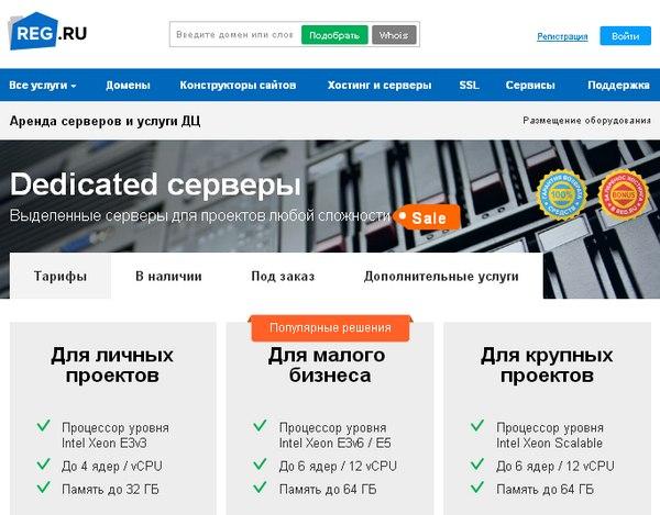 бесплатный хостинг ucoz