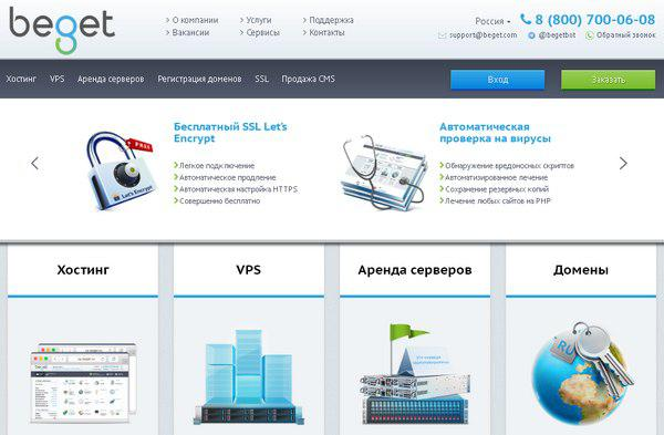 Интернет-магазин: обратите внимание на хостинг для электронной коммерции
