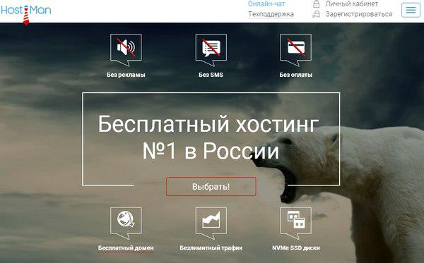 HostiMan.ru — «самый» бесплатный