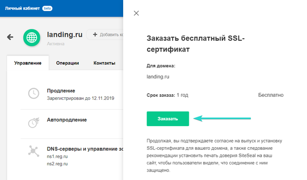 Подтвердите заказ на получение SSL-сертификата, нажав соответствующую кнопку