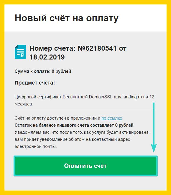 Кликните по кнопке «Оплатить счет» в письме