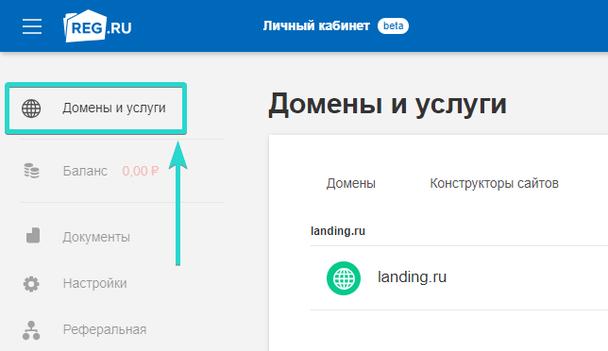 В навигационном меню слева выберите раздел «Домены и услуги»