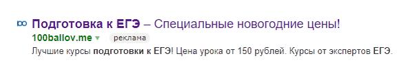«Стобальник» в тексте рекламы обещает специальные новогодние цены по подготовке к ЕГЭ и цену урока от 150 рублей
