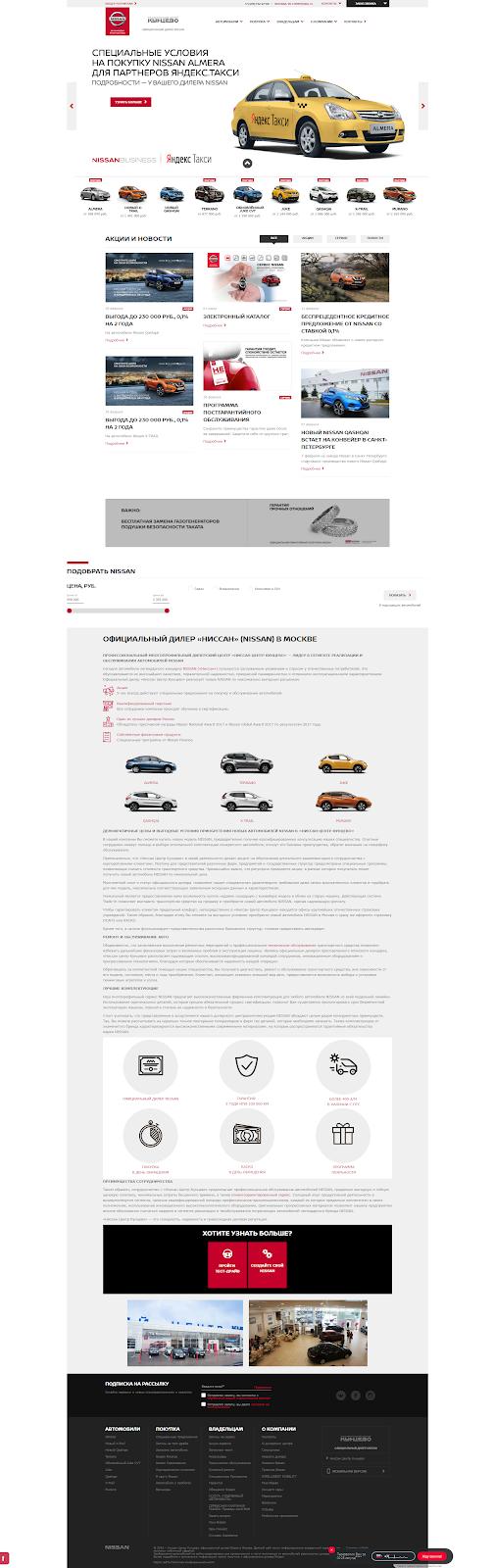 Главная страница Nissan Кунцево