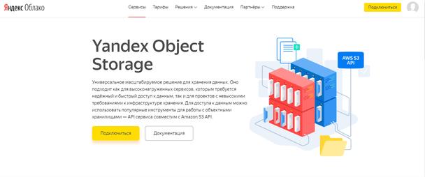 Сайт «Яндекс.Облако»