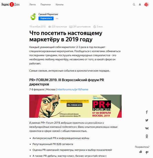 Пример статьи в Яндекс Дзен, освещающей предстоящие события