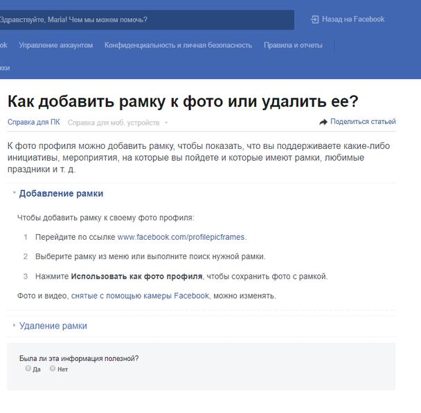 Создайте рамку профиля Facebook для узнаваемости
