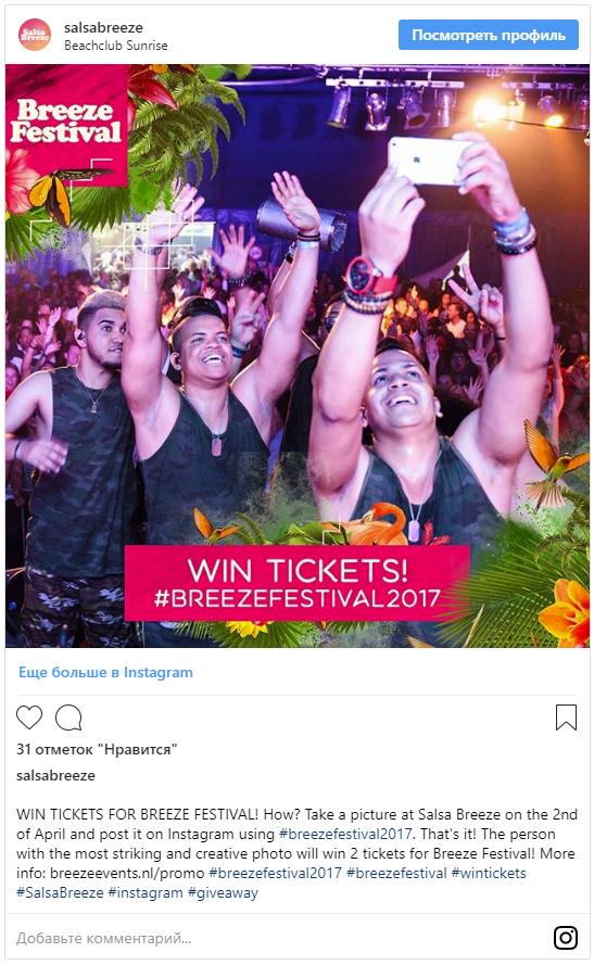 «Тот, чья фотография будет признана самой яркой и креативной, выиграет 2 билета на Breeze Festival!»