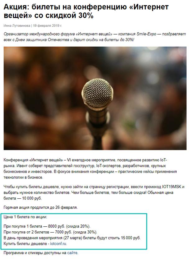 Иллюстрация к статье: 122 способа бесплатной рекламы вашего мероприятия:  «сарафанное радио» и email