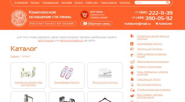 Сайт компании «Гостиничный мир»