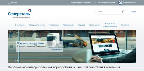 Основной сайт ПАО «Северсталь»